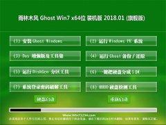 雨林木风GHOST WIN7 X64 安全装机版2018v01(永久激活)