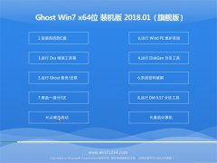 中关村GHOST WIN7 x64位 超纯装机版2018.01(激活版)