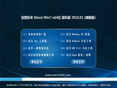 深度技术GHOST WIN7 64位 增强装机版2018V01(免激活)