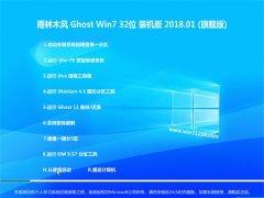 雨林木风GHOST WIN7 X32位 专业装机版v2018.01月(免激活)