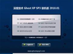 深度技术GHOST XP SP3 专业装机版【V2018年01月】