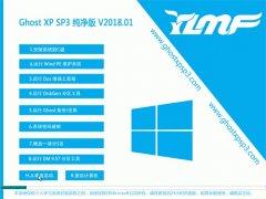 雨林木风GHOST XP SP3 极速纯净版【V2018.01月】