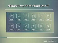 电脑公司GHOST XP SP3 多驱动装机版【2018V01】