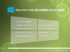 中关村GHOST WIN7 X64 笔记本通用版v201801(完美激活)