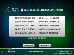 深度技术Ghost Win8.1 X64位 王牌装机版V201801(绝对激活)