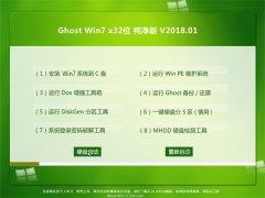 中关村GHOST WIN7 X32 内部纯净版V2018.01月(永久激活)