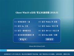 中关村Ghost Win10 32位 笔记本通用版v2018年01月(完美激活)