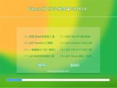 中关村GHOST XP SP3 安全纯净版【v2018.01月】