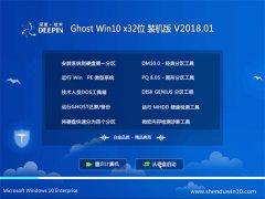 深度技术Ghost Win10 X32 终极装机版2018.01(绝对激活