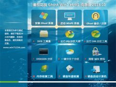 番茄花园GHOST WIN7 X64 稳定纯净版V2018.01月(免激活)