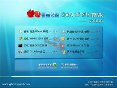 番茄花园GHOST XP SP3 安全防护版【v2018.01月】