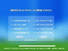 雨林木风Ghost Win8.1 (X32) 安全体验版v2018.01月(激活版)
