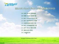 雨林木风Ghost Win10 X32位 经典优化版V201801(免激活)