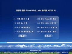 新萝卜家园Ghost Win8.1 64位 家庭普通版v2018.01月(自动激活)