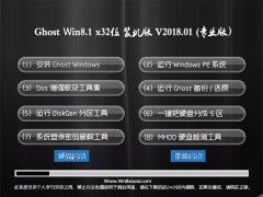 中关村Ghost Win8.1 (32位) 装机旗舰版2018V01(免激活)