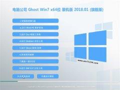 电脑公司GHOST WIN7 X64 安全快速版v201801(完美激活)