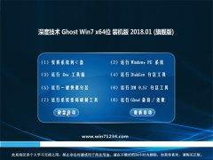 深度技术GHOST WIN7 (64位) 官方标准版2018V01(永久激活)