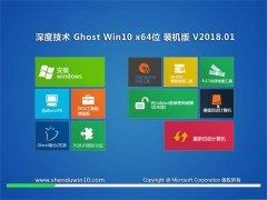 深度技术Ghost Win10 X64 官方安全版2018.01月(免激活)
