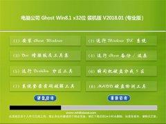 电脑公司Ghost Win8.1 x32 官方正式版v201801(绝对激活)