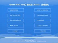 中关村GHOST WIN7 64位 纯净标准版v201801(免激活)