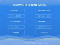 中关村GHOST WIN7 x64位 可靠纯净版V201801(完美激活)