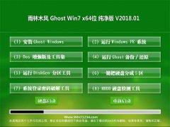 雨林木风GHOST WIN7 X64位 增强纯净版2018.01(永久激活)