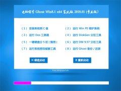 电脑公司Ghost Win8.1 X64 家庭专业版V201801(自动激活)