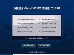深度技术GHOST XP SP3 通用安全版【v2018年01月】
