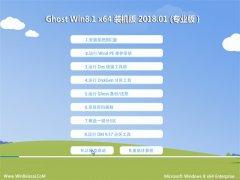 中关村Ghost Win8.1 X64 安全防护版2018v01(无需激活)