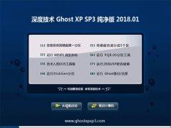 深度技术GHOST XP SP3 热门纯净版【v2018.01】