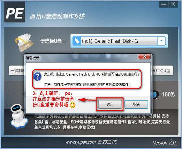 通用U盘启动盘制作工具专业版5.3.6