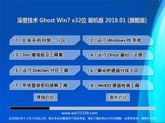 深度技术GHOST WIN7 32位 安全稳定版V2018年01月(免激活)