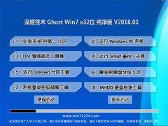 深度技术GHOST WIN7 x32 免费纯净版V2018年01月(免激活)