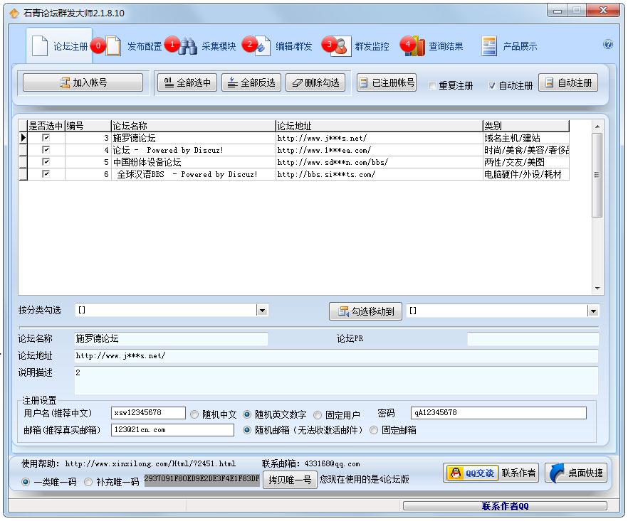 石青论坛群发大师 V2.1.8.10 绿色版