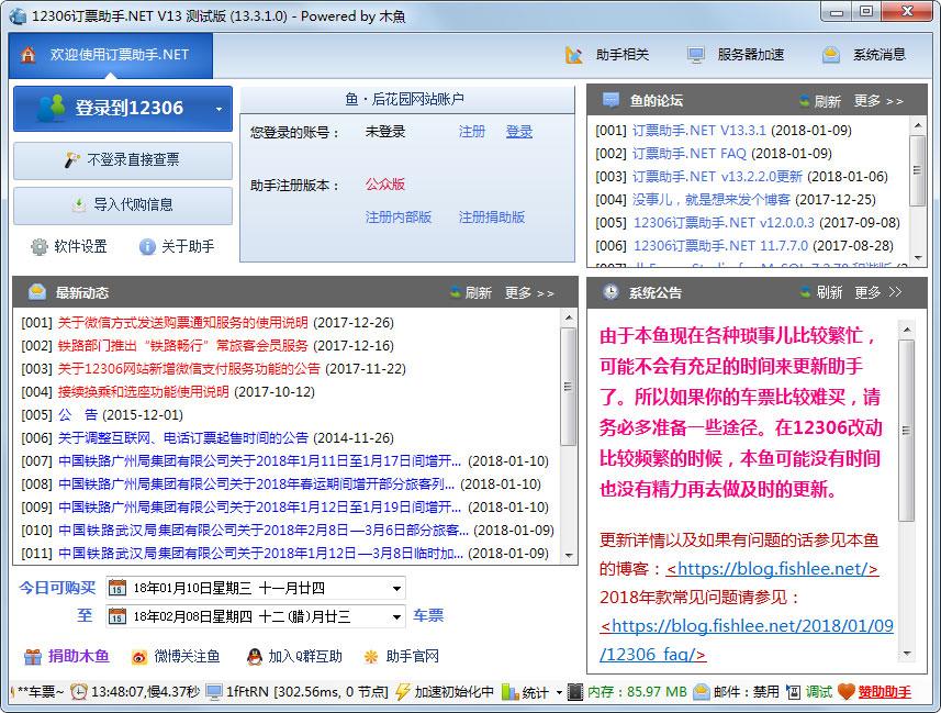 12306订票助手.net V13.3.1.0 绿色版