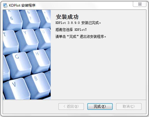 KDPlot(CAD快刀批量转换打印软件) V3.8.9