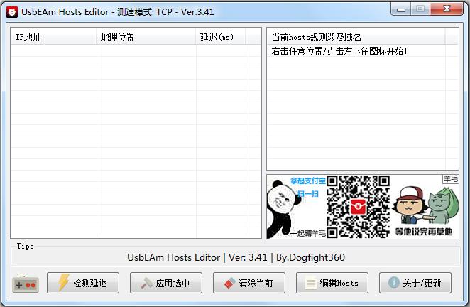 绝地求生Host更改连接加速工具 V3.41 绿色版