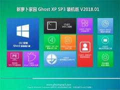 新萝卜家园GHOST XP SP3 极速通用版【2018.01月】