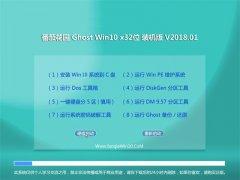 番茄花园Ghost Win10 (32位) 经典旗舰版V2018.01月(激