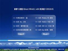 新萝卜家园Ghost Win8.1 (64位) 完美纯净版2018v01(完美激活)