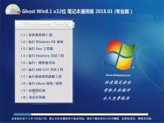 中关村Ghost Win8.1 (X32) 笔记本通用版2018v01(绝对激活)