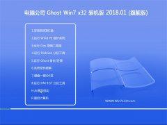 电脑公司GHOST WIN7 x32位 珍藏稳定版2018年01月(无需激活)