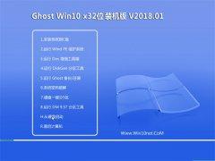 中关村Ghost Win10 x32 经典极速版V2018.01月(自动激