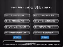 中关村Ghost Win8.1 (32位) 超纯纯净版V201801(绝对激活)