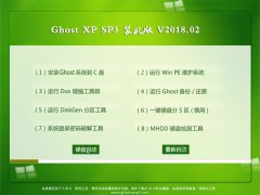 大白菜GHOST XP SP3 官方装机版【v2018.02月】