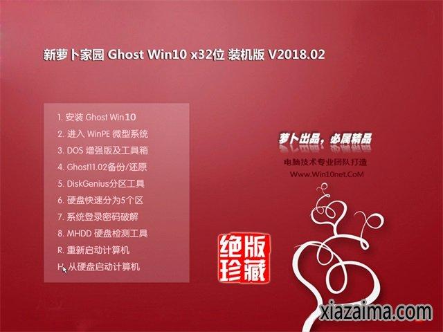 新萝卜家园Ghost Win10 X86 青年装机版 v2018.02(免激活)