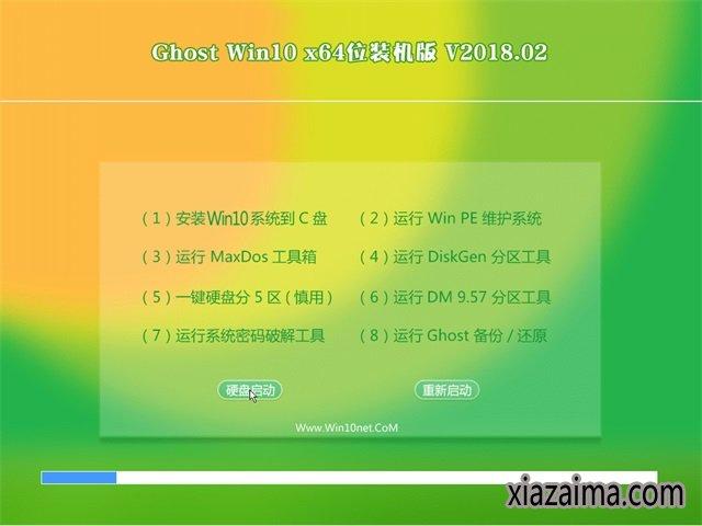 大白菜Ghost Win10 (X64) 精简装机版 v2018.02(自动激活)