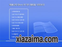 电脑公司GHOST XP SP3 正式装机版【 v2018.02】