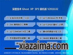 深度技术GHOST XP SP3 大神装机版【 v2018.02】