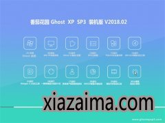 番茄花园GHOST XP SP3 正式装机版【 v2018.02】